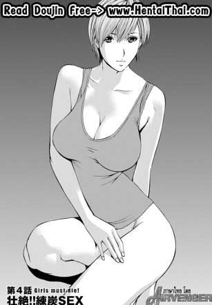 ดัดสันดานนักโทษหญิง 4 – [Nagashima Chousuke] Girls Must Die! – 4
